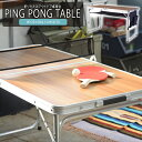 ピンポンテーブル 卓球台 アウトドアテーブル コンパクト 収納 おしゃれ