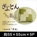 【送料無料】 純国産 座布団 い草 5枚組 約55×55cm×5P 捺...