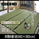 い草 上敷き 国産 麻綿織 『清正』 本間 8畳 (約382×382c...