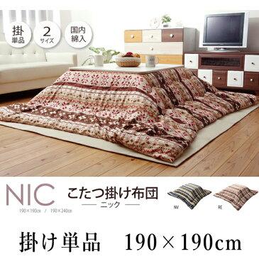 こたつ布団 正方形 掛け単品 カジュアル 『ニック』 ネイビー 約190×190cm