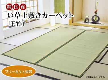 い草上敷きカーペット4.5畳国産フリーカットタイプ『F竹』江戸間4.5畳(約261×261cm)裏:ウレタン張り