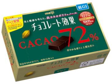 明治 チョコレート効果カカオ72% BOX 75g x5 *
