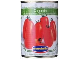 モンテベッロ 有機 ホールトマト 缶 400g x24 *
