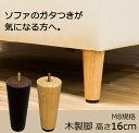 ELLEシリーズ専用木脚 4本セット/ELLE(エル) 2