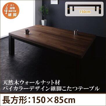 天然木ウォールナット材バイカラーデザイン継脚こたつテーブル Jerome ジェローム 5尺長方形(85×150cm) 500028276