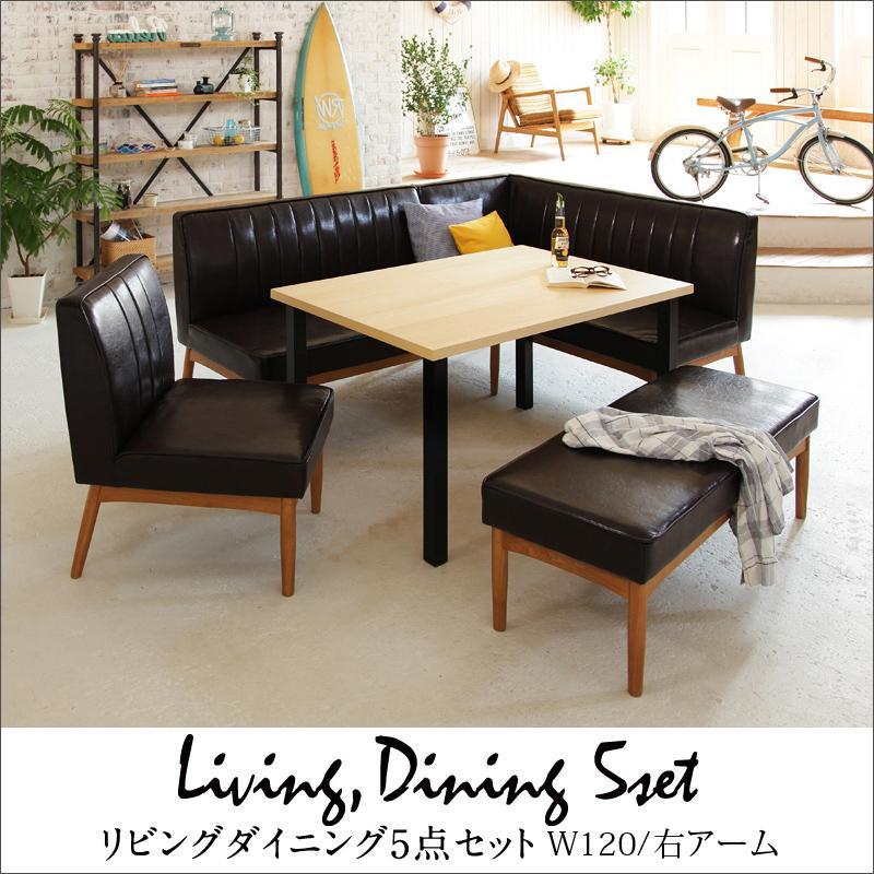 西海岸テイスト モダンデザインリビングダイニングセット DIEGO ディエゴ 5点セット(テーブル+ソファ1脚+アームソファ1脚+チェア1脚+ベンチ1脚) 右アーム W120:ベッド・家具通販furniture store