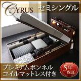 モダンライトコンセント付き・ガス圧式跳ね上げ収納ベッド【Cyrus】サイロス【ボンネルコイルマットレス付き】セミシングル