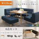 【送料無料】 こたつもソファも高さ調節できるリビングダイニングセット ...