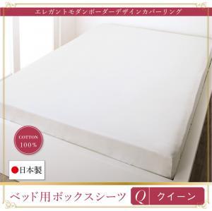 【送料無料】 日本製 ベッド用 ボックスシーツ単品 クイーン 綿100% マチ25cm コットン 全周ゴム仕様 ボーダー柄 おしゃれ エレガントモダン デザインカバーリング ウィンクル ベットシーツ クイーンサイズ 洗える マットレスシーツ ベッドカバー 500033773