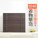 焼桐着物箪笥 10段 桔梗(ききょう) 桐タンス 着物 収納 国産 1...