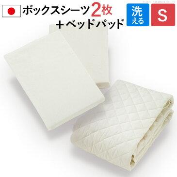 送料無料 日本製 洗えるベッドパッド・シーツ3点セット シングルサイズ (ベッドパッド1枚+ボックスシーツ2枚) 寝具セット ウォシャブル 丸洗い 洗濯 ベッドメーキング ベッド用寝具セット カバー3点セット べットパット マットレスカバー 綿100% コットン100%