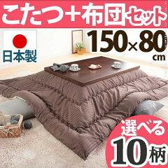 こたつ 長方形 日本製 セット テーブル モダンリビングこたつ 150×80cm+国産こたつ布団 2点セ...