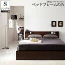 送料無料 ベッド ベッドフレームのみ シングル 収納 コンセ