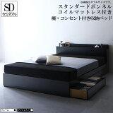 送料無料 ベッド マットレス付き セミダブル 収納 棚付き コンセント付き 収納ベッド Umbraアンブラ スタンダードボンネルコイルマットレス付き セミダブルベッド マット付き 収納ベッド ブラック 一人暮らし おすすめ おしゃれ