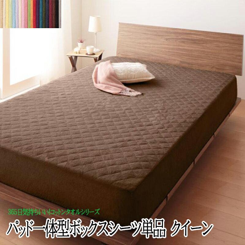ベッドパッド・敷きパッド