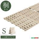 すのこベッド2つ折り式桐仕様(シングル)【Coh-ソーン-】ベッド折りたたみ折り畳みすのこベッド桐すのこ二つ折り木製湿気 kir-2-s