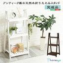 【送料無料】 木製折り畳みスタン...