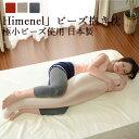 【送料無料】 日本製 抱き枕 妊婦 ビーズ Himenel ビーズ抱き枕 だきまくら マタニティ 抱きまくら 枕 まくら 安眠 ピロー 腰当て 足枕 おしゃれ sgo10220