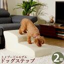 送料無料 日本製 ドッグステップ 2段 トイプードルモデル ペットステップ ステップ 階段 ペット用階段 犬用階段 踏み台 PVCレザー おしゃれ わんちゃん その1