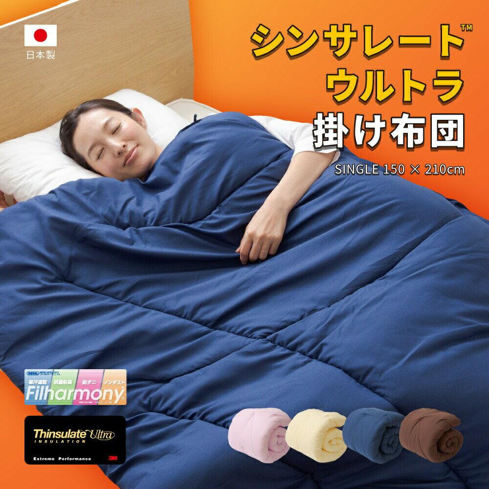 寝具, 掛け布団