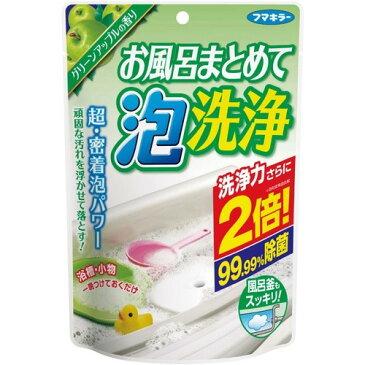 フマキラー お風呂まとめて泡洗浄 グリーンアップルの香り (水垢、ヌメリも落とす)(230g)