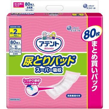 アテント 尿とりパッド スーパー吸収 約2回分 女性用 21*49cm 介助で歩ける方 大容量(80枚入)