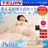 防ダニ・抗菌防臭ウォッシャブル布団洋式3点セット【Pulito-プリート-】(ベッド用)