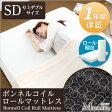 送料無料 マットレス単品 セミダブル用 ボンネルコイルスプリングマットレス セミダブルサイズ ベッドマット 通気性 寝具 ロール梱包でお届け 一人暮らし ワンルーム かわいい 人気
