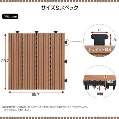 敷き詰めるだけで簡単ウッドデッキに!ジョイント式ウッドパネル【carre-キャレ-】(10枚セット)送料無料