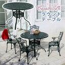カサベーラ2 ラウンドテーブル【送料無料 簡単組立 ガーデンテーブル ...
