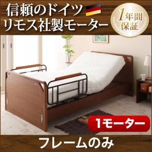 モダンデザイン電動ベッド【ラクティー】1モーター【フラットタイプ】フレームのみ