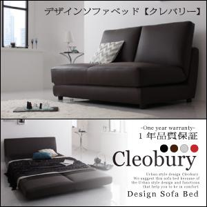 デザインソファベッド【Cleobury】クレバリー