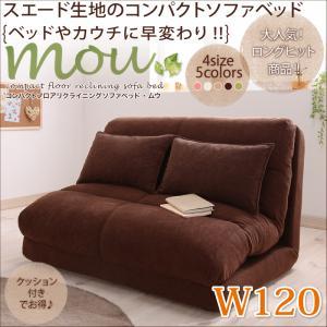 コンパクトフロアリクライニングソファベッド【Mou】ムウ