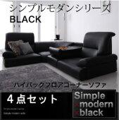 シンプルモダンシリーズ【ブラック】ハイバックフロアコーナーソファ4点セット