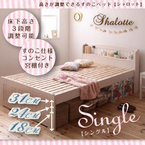 シングルベッド すのこ ベッド フレームのみ シングルサイズ 高さ調整 高さ調節 シャロット ヘッドボード 宮付き 棚付き 宮棚 コンセント付き すのこベッド スノコベッド 北欧天然木 ベッド
