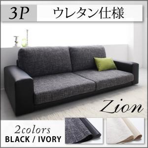 ソファローソファローソファーカバーリングスタンダードフロアソファ【zion】ザイオン3P(ウレタン仕様)3人掛けブラック黒アイボリー送料無料