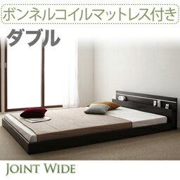 モダンライト・コンセント付き連結フロアベッド【JointWide】ジョイントワイド