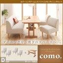 【送料無料】 ダイニングテーブルセット 1人掛け×4 幅130cm 5...