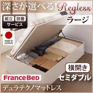 新開閉タイプ&深さが選べるガス圧式跳ね上げ収納ベッド【Regless】リグレス・ラージセミダブル【横開き】デュラテクノマットレス付