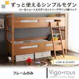 高さ150cmのロータイプショート丈モダンカントリー2段ベッド2段ベット二段ベッド二段ベットフレームのみ木製子供部屋アンティークブラウンホワイトウォッシュ-ヴィゴラス-