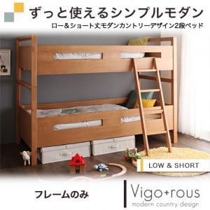 ロー&ショート丈モダンカントリーデザイン2段ベッド【Vigo+rous】ヴィゴラスフレームのみ