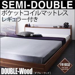 棚・コンセント付きバイカラーデザインフロアベッド【DOUBLE-Wood】ダブルウッド【ポケット:レギュラー付き】セミダブル
