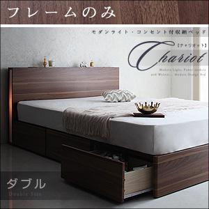 モダンライト・コンセント付き収納ベッド【Chariot】チャリオットフレームのみダブル