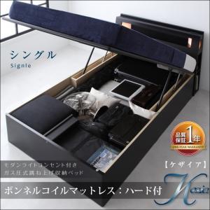モダンライトコンセント付き・ガス圧式跳ね上げ収納ベッド【Kezia】ケザイア【ボンネルコイルマットレス付き】シングル