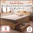 収納付きベッド シングルベッド フレーム マットレス付き シングル ベッド ベッド下 引き出し付きベッド 大容量 収納ベッド スイートホーム 【ボンネルコイルマットレス:レギュラー付き】 ヘッドボード 宮付き 棚付き コンセント付き 木製ベッド かわいい ベット