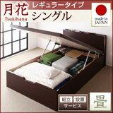 照明棚付きガス圧式跳ね上げ収納ベッド畳ベッド畳みタタミ日本製フレーム大容量収納ベットツキハナフレームのみ・レギュラーシングルベッド【縦開き】