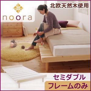 北欧デザインベッド【Noora】ノーラ【フレームのみ】セミダブル