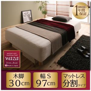 国産ポケットコイルマットレスベッド【Waza】ワザ分割タイプ木脚30cmS