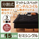 脚付きマットレスベッド脚付マット分割式ボンネルコイルマットレスベッド脚15cm専用敷きパッドセットセミシングルサイズ