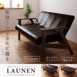 木肘リクライニングソファ【LAUNEN】ラオネン送料無料
